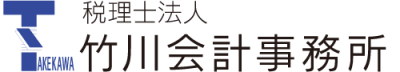 税理士法人 竹川会計事務所