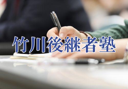 竹川後継者塾 令和3年4月開催のお知らせ